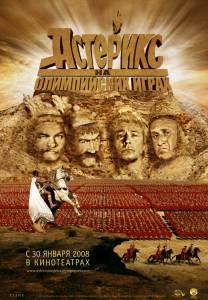 Астерикс на Олимпийских играх (2008)