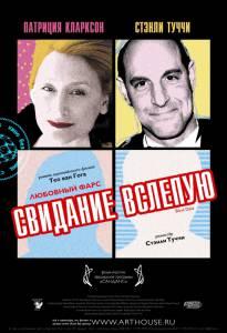 Свидание вслепую (2008)