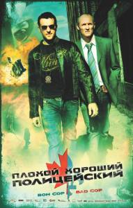 Плохой хороший полицейский (2007)
