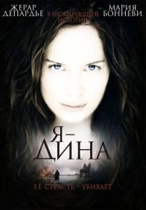 Я – Дина (2003)