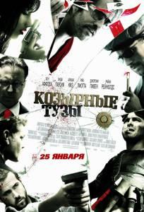 Козырные тузы (2007)