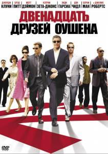 Двенадцать друзей Оушена (2005)