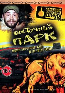 Восточный парк (2006)