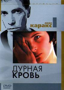 Дурная кровь (1986)