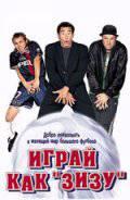 Играй как «Зизу» (2002)
