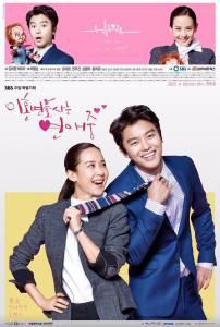 Влюбленный адвокат по разводам (сериал) / Divorce Lawyer in Love (2015)
