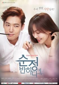 Влюбиться в Сун Чжон (мини-сериал) / Sunjeonge Banhada (2015 (1 сезон))