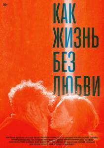 Как жизнь без любви / Как жизнь без любви (2015)