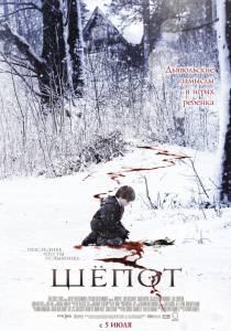 Шёпот (2008)