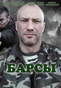 Барсы (мини-сериал) / Барсы (мини-сериал) (2015 (1 сезон))