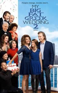 Моя большая греческая свадьба2 / My Big Fat Greek Wedding2 (2016)