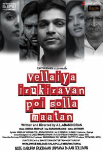 Vellaiya Irukiravan Poi Solla Maatan / Vellaiya Irukiravan Poi Solla Maatan (2015)