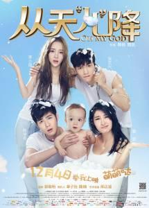 Боже мой / Cong tian er jiang (2015)