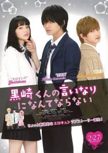 Я не буду делать, как говорит Куросаки-кун / Kurosaki-kun no iinari ni nante naranai (2016)