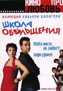 Школа обольщения (2005)