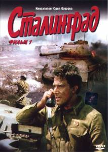 Сталинград / Сталинград (1989)