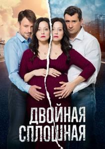 Двойная сплошная (сериал) / Двойная сплошная (сериал) (2015)
