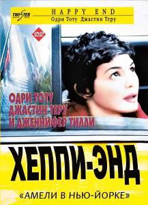 Хэппи-энд (2004)