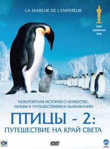 Птицы 2: Путешествие на край света (2005)