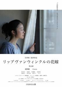 Невеста Рип Ван Винкля / Rip Van Winkle no Hanayome (2016)