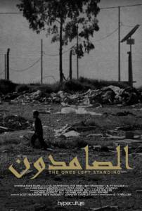 Al Saamidoon / Al Saamidoon (2016)
