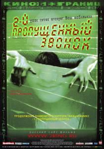 Второй пропущенный звонок (2005)