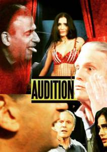 Audition / Audition (2016)