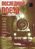 Последний поезд (2004)