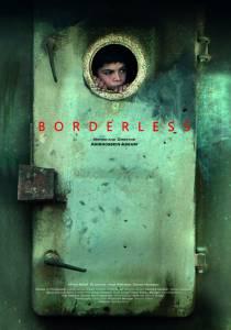 Без границ / Bedone marz (2014)