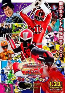 Shuriken Sentai Ninninja tai Ressha Sentai Tokkyj Za Mb Ninja In Wandrando / Shuriken Sentai Ninninja tai Ressha Sentai Tokkyj Za Mb Ninja In Wandrando (2016)