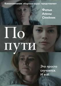По пути / По пути (2015)