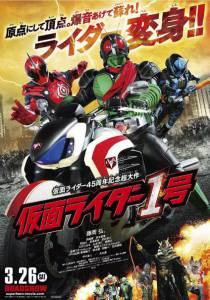 Kamen Rider 1 Go / Kamen Rider 1 Go (2016)