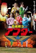 Kanpai Senshi AfterV (сериал) / Kanpai Senshi AfterV (сериал) (2014)