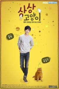 Воображаемая кошка (сериал) / Sang-sang-go-yang-i (2015)