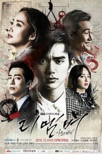 Помнить (сериал 2015 – ...) / Rimembeo: Adeul-ui Jeonjaeng (2015 (1 сезон))