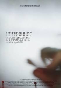 Потерянное отражение. Исповедь содержанки / Потерянное отражение. Исповедь содержанки (2016)