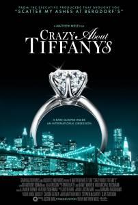 Без ума от Тиффани / Crazy About Tiffany's (2016)