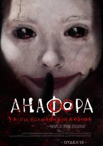 Анафора / Анафора (2016)