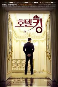 Король отелей (сериал) / Hotel King (2014 (1 сезон))