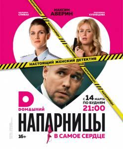 Напарницы (сериал) / Напарницы (сериал) (2016)