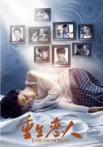 Возлюбленная / Chong sheng ai ren (2015)