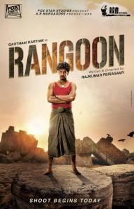 Rangoon / Rangoon (2016)