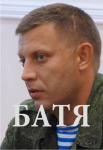 Батя (ТВ) / Батя (ТВ) (2015)