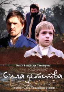 Сила детства / Сила детства (2014)