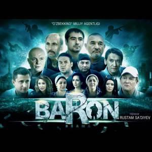 Барон / Baron (2016)