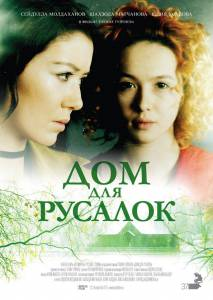 Дом для русалок / Dom dlya rusalok (2015)