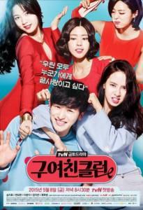 Клуб бывших подружек (сериал) / Ex-Girlfriends' Club (2015)