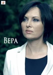 Вера / Вера (2015)