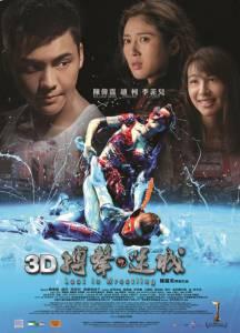 Затерянный в рестлинге / Bo ji mi cheng (2015)
