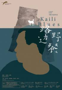 Кайлийская меланхолия / Lu bian ye can (2015)